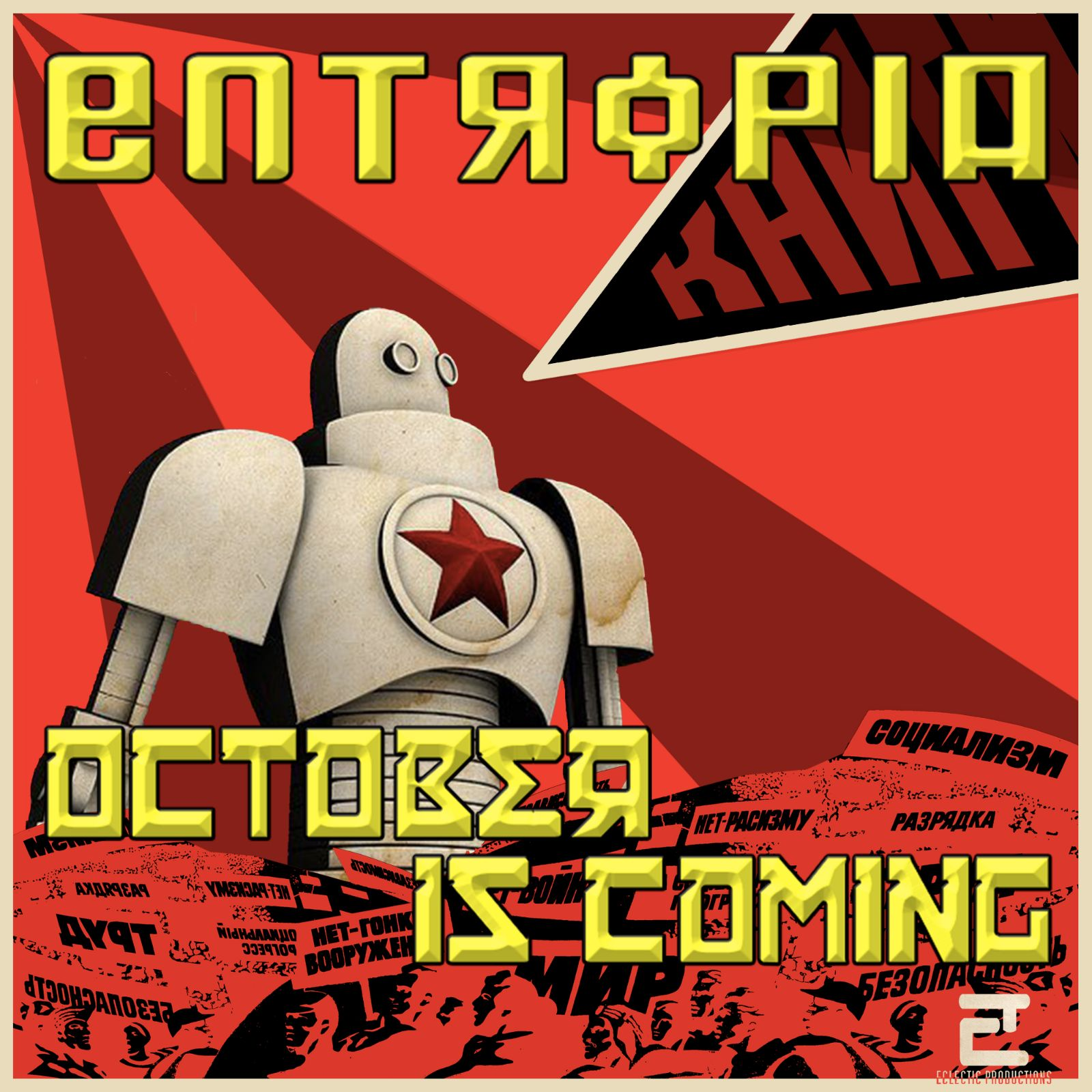 "Entropia: ""October is Coming"""